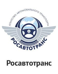Росавтотранс