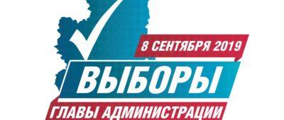 логотип_выборы главы области_8.09.2019