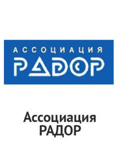 Ассоциация РАДОР