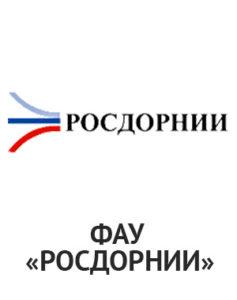 """ФАУ """"РОСДОРНИИ"""""""