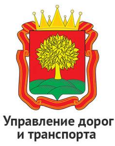 Управление дорог и транспорта Липецкой области