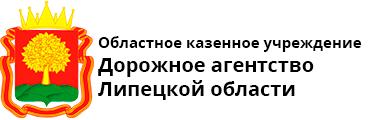 Областное казенное учреждение Дорожное агентство Липецкой области.